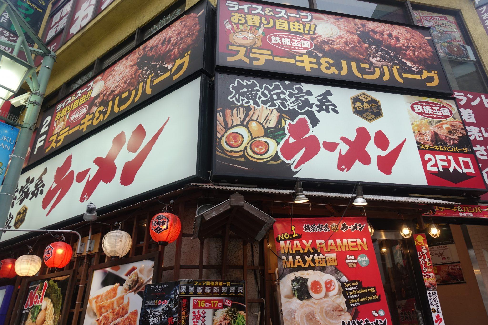 壱角家新宿中央東口店