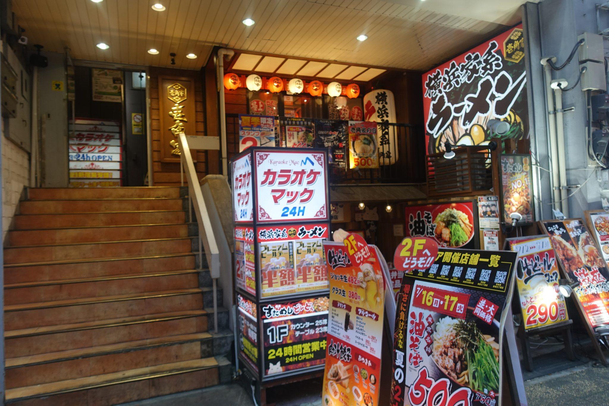 壱角家西新宿本店