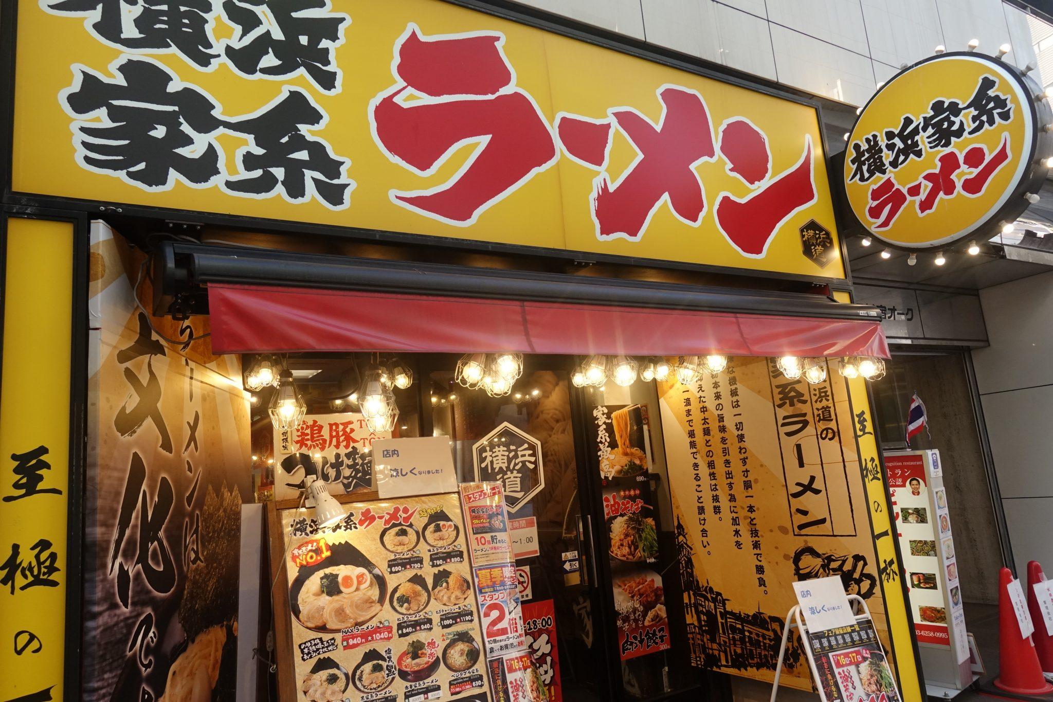 横浜道新宿西口店
