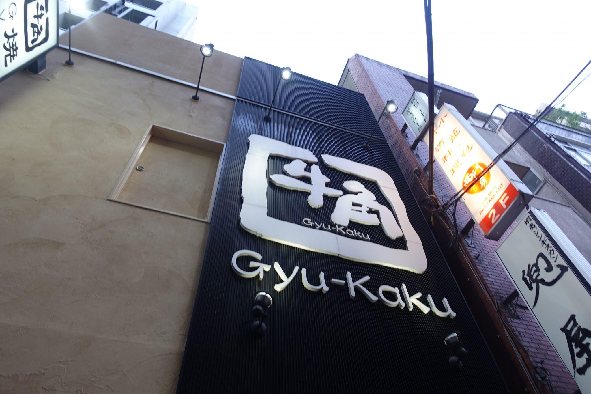 牛角西新宿店