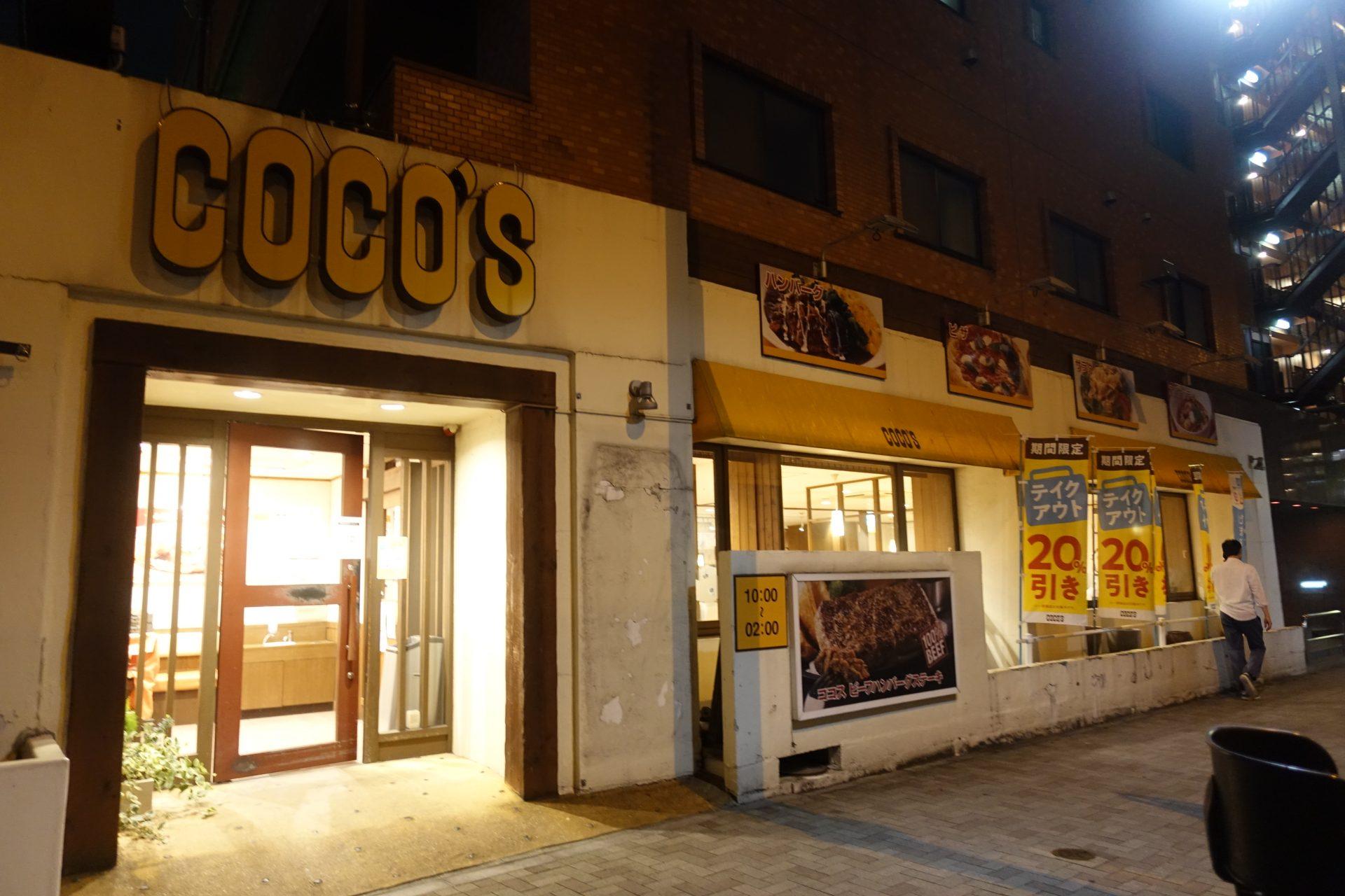 ココス西新宿店
